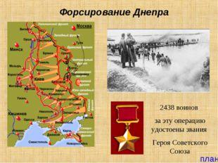 Форсирование Днепра 2438 воинов за эту операцию удостоены звания Героя Советс