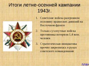 Итоги летне-осенней кампании 1943г. Советские войска разгромили половину враж