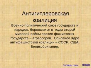 Антигитлеровская коалиция Военно-политический союз государств и народов, бор