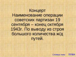 Концерт Наименование операции советских партизан 19 сентября – конец октября