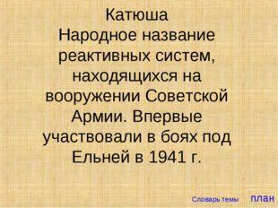 Катюша Народное название реактивных систем, находящихся на вооружении Советск