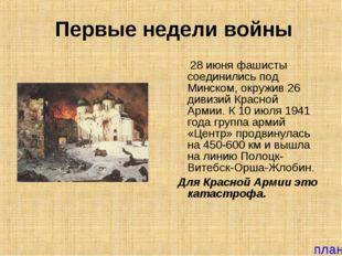 Первые недели войны 28 июня фашисты соединились под Минском, окружив 26 дивиз