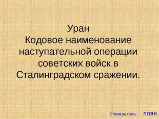 Уран Кодовое наименование наступательной операции советских войск в Сталингра