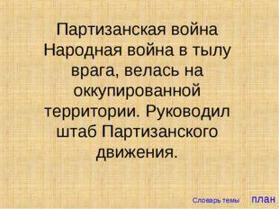 Партизанская война Народная война в тылу врага, велась на оккупированной терр