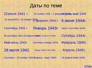 Даты по теме 22июня 1941 г. 22 июня1941г.-18 ноября 1942г. Сентябрь 1941 г. 3
