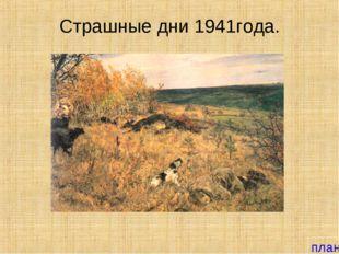 Страшные дни 1941года. план