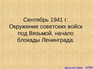 план Сентябрь 1941 г. Окружение советских войск под Вязьмой, начало блокады Л