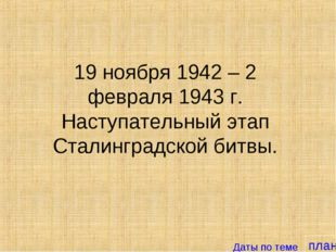 план 19 ноября 1942 – 2 февраля 1943 г. Наступательный этап Сталинградской би