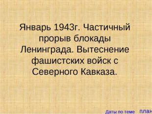 план Январь 1943г. Частичный прорыв блокады Ленинграда. Вытеснение фашистских