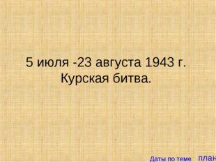 план 5 июля -23 августа 1943 г. Курская битва. Даты по теме