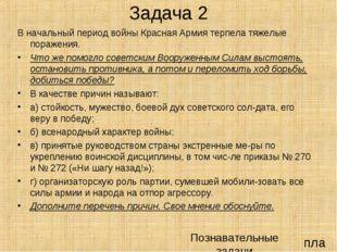 Задача 2 В начальный период войны Красная Армия терпела тяжелые поражения. Чт
