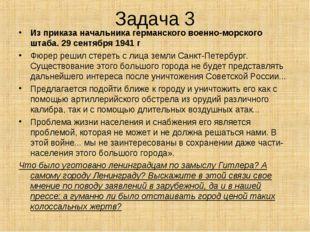 Задача 3 Из приказа начальника германского военно-морского штаба. 29 сентября