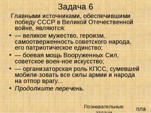 Главными источниками, обеспечившими победу СССР в Великой Отечественной войн