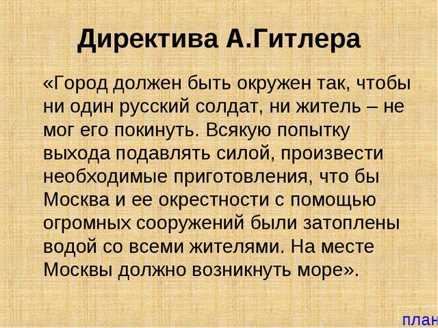 Директива А.Гитлера «Город должен быть окружен так, чтобы ни один русский сол...