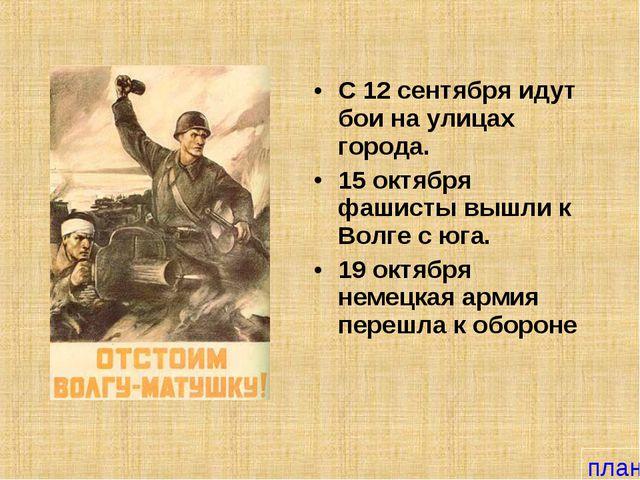 С 12 сентября идут бои на улицах города. 15 октября фашисты вышли к Волге с ю...