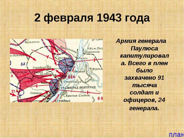 2 февраля 1943 года Армия генерала Паулюса капитулировала. Всего в плен было...