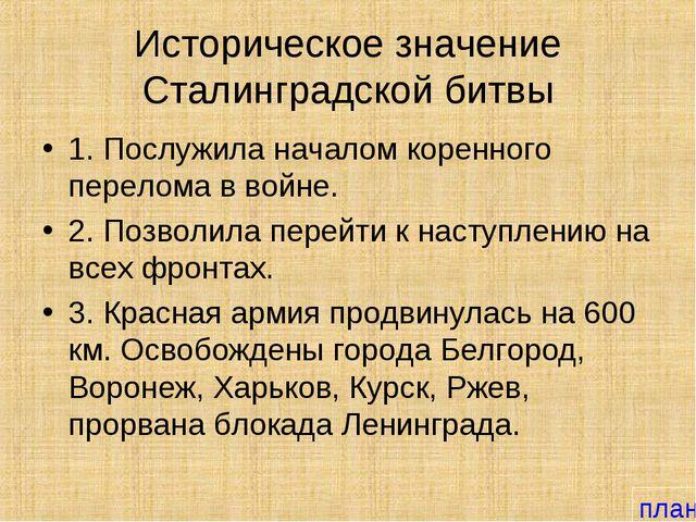 Историческое значение Сталинградской битвы 1. Послужила началом коренного пер...