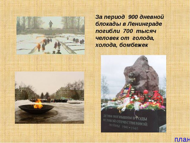 За период 900 дневной блокады в Ленинграде погибли 700 тысяч человек от голод...