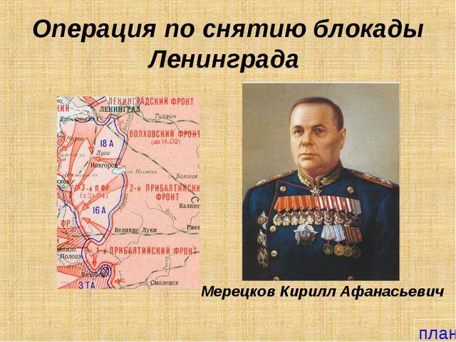 Операция по снятию блокады Ленинграда Мерецков Кирилл Афанасьевич план