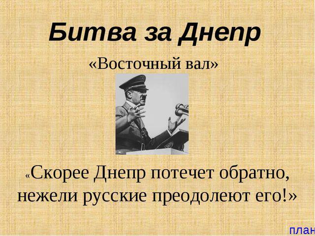 Битва за Днепр «Скорее Днепр потечет обратно, нежели русские преодолеют его!»...