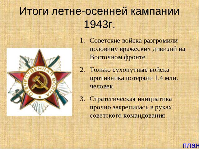 Итоги летне-осенней кампании 1943г. Советские войска разгромили половину враж...