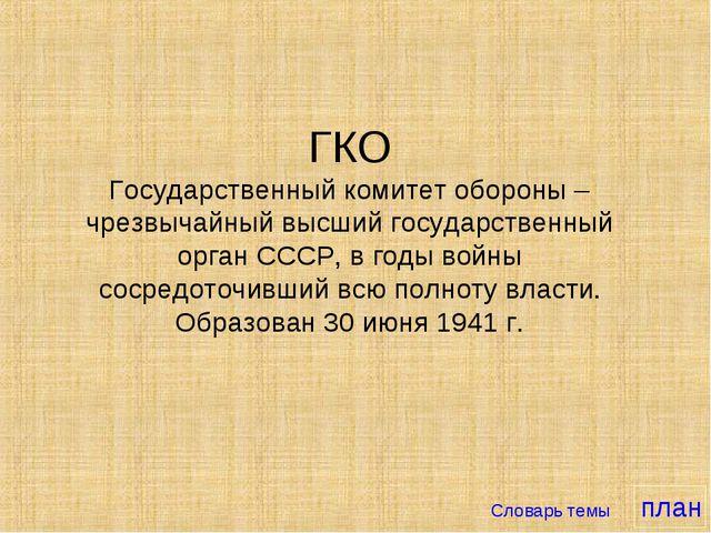 ГКО Государственный комитет обороны – чрезвычайный высший государственный орг...