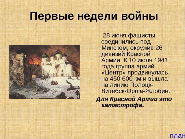 Первые недели войны 28 июня фашисты соединились под Минском, окружив 26 дивиз...