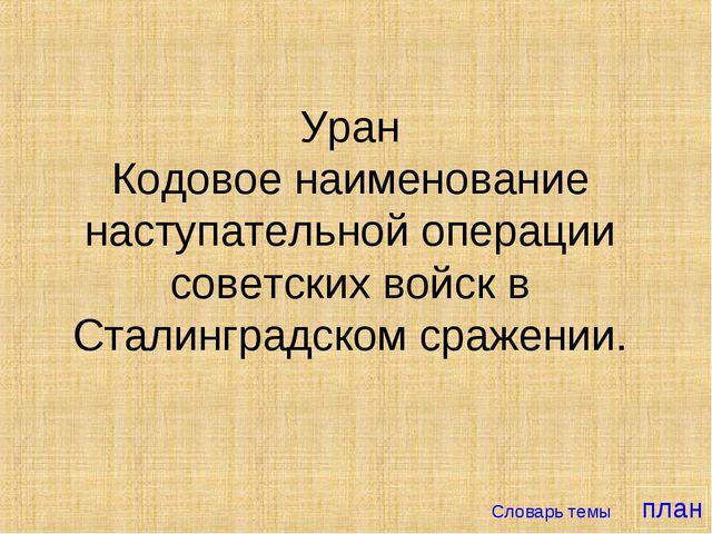 Уран Кодовое наименование наступательной операции советских войск в Сталингра...