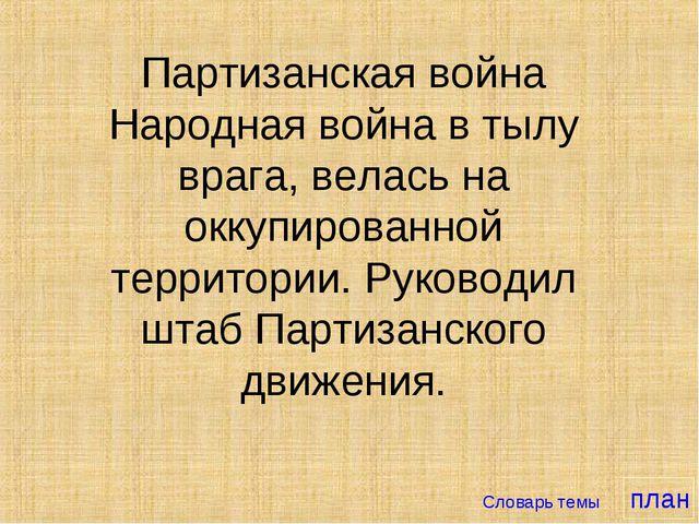 Партизанская война Народная война в тылу врага, велась на оккупированной терр...