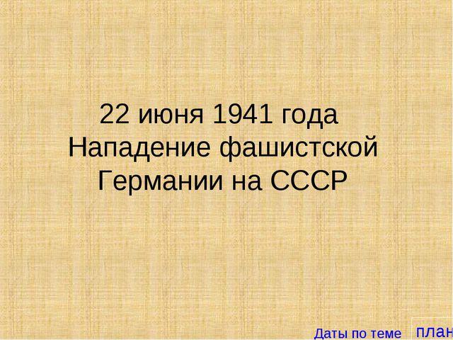 план 22 июня 1941 года Нападение фашистской Германии на СССР Даты по теме