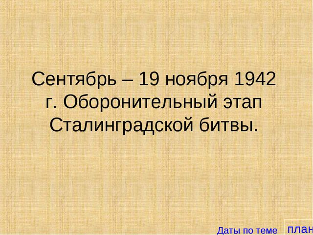 план Сентябрь – 19 ноября 1942 г. Оборонительный этап Сталинградской битвы. Д...