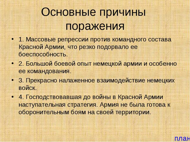 Основные причины поражения 1. Массовые репрессии против командного состава Кр...