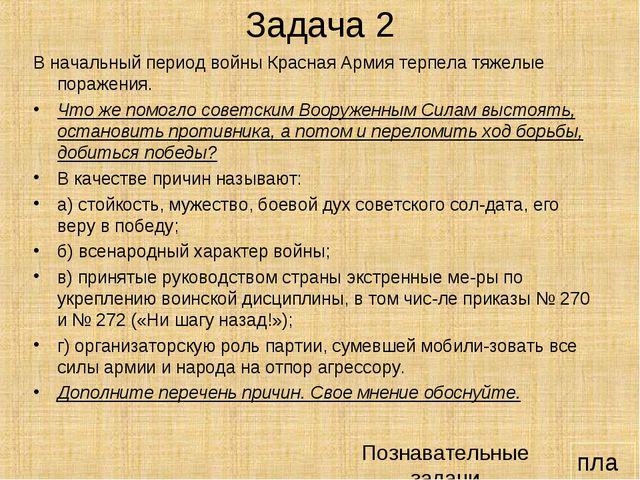 Задача 2 В начальный период войны Красная Армия терпела тяжелые поражения. Чт...