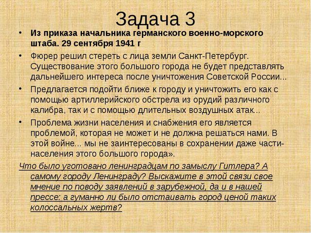 Задача 3 Из приказа начальника германского военно-морского штаба. 29 сентября...