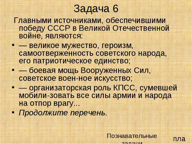 Главными источниками, обеспечившими победу СССР в Великой Отечественной войн...