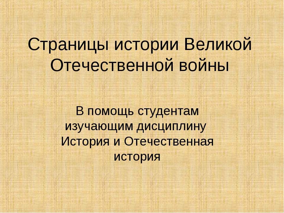 Страницы истории Великой Отечественной войны В помощь студентам изучающим дис...