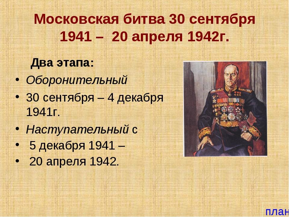 Московская битва 30 сентября 1941 – 20 апреля 1942г. Два этапа: Оборонительны...