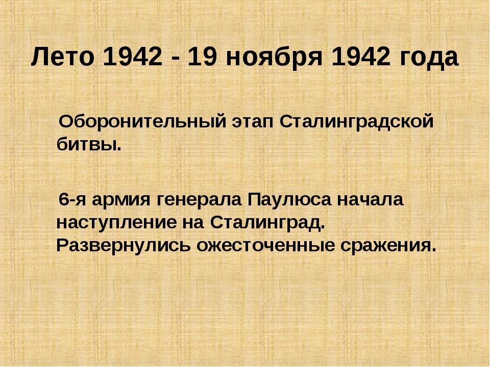 Оборонительный этап Сталинградской битвы. 6-я армия генерала Паулюса начала...