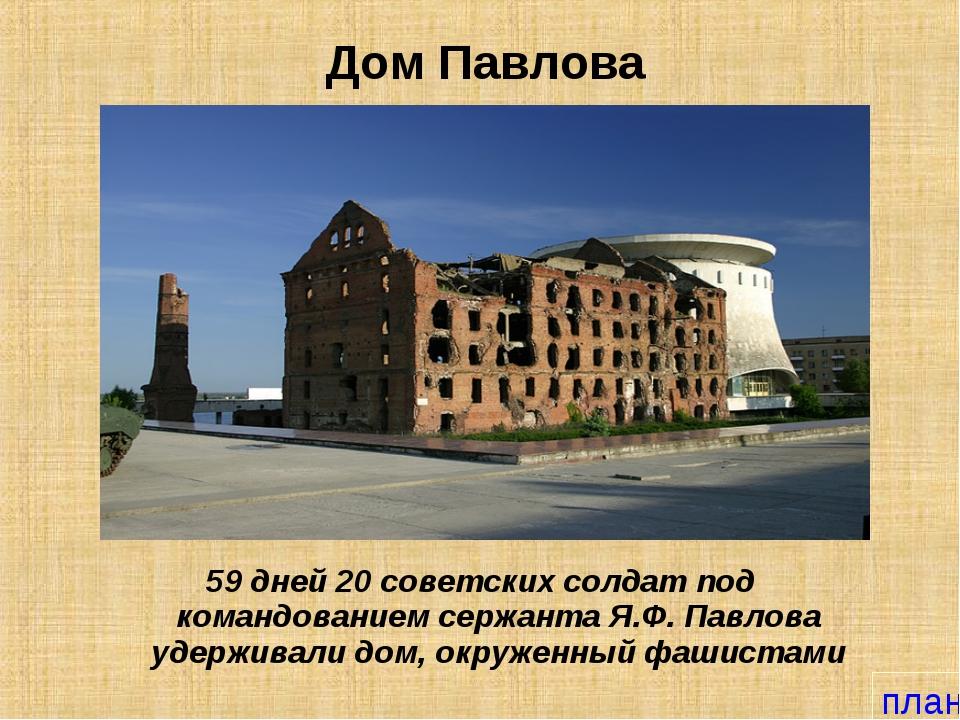 Дом Павлова 59 дней 20 советских солдат под командованием сержанта Я.Ф. Павло...