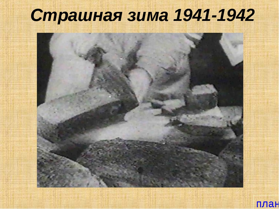 Страшная зима 1941-1942 план