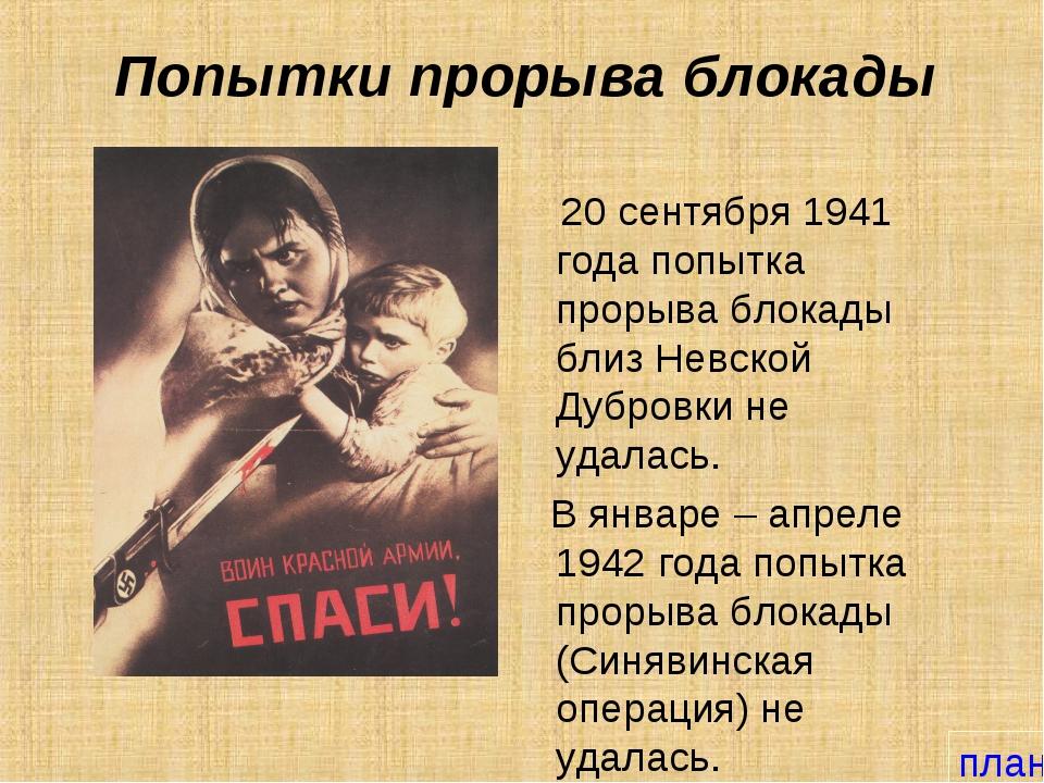 Попытки прорыва блокады 20 сентября 1941 года попытка прорыва блокады близ Не...