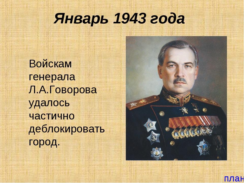 Январь 1943 года Войскам генерала Л.А.Говорова удалось частично деблокировать...