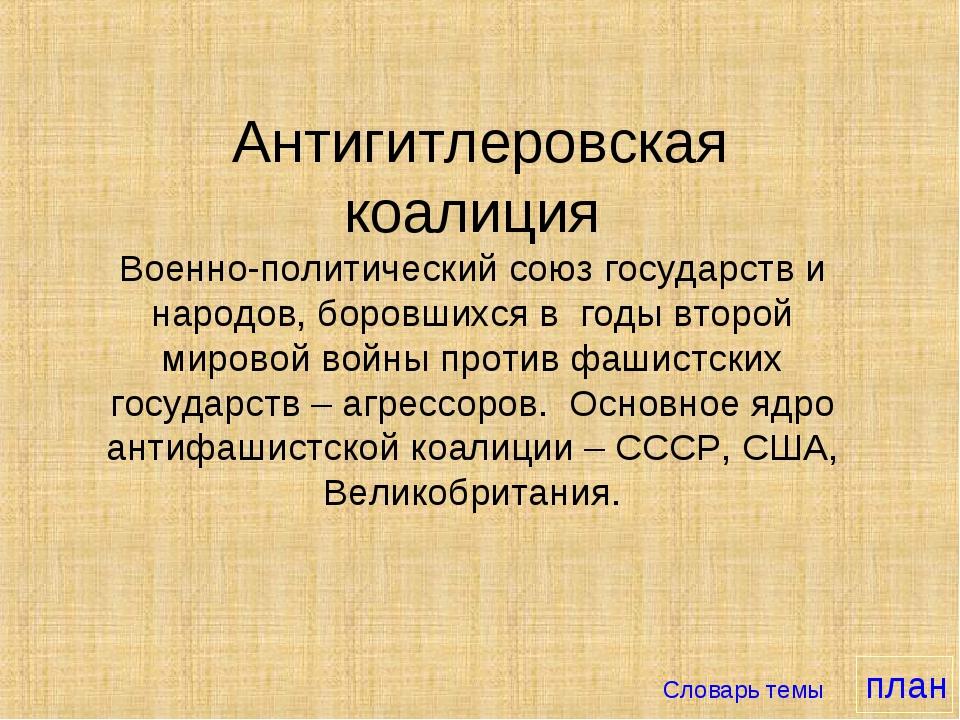 Антигитлеровская коалиция Военно-политический союз государств и народов, бор...