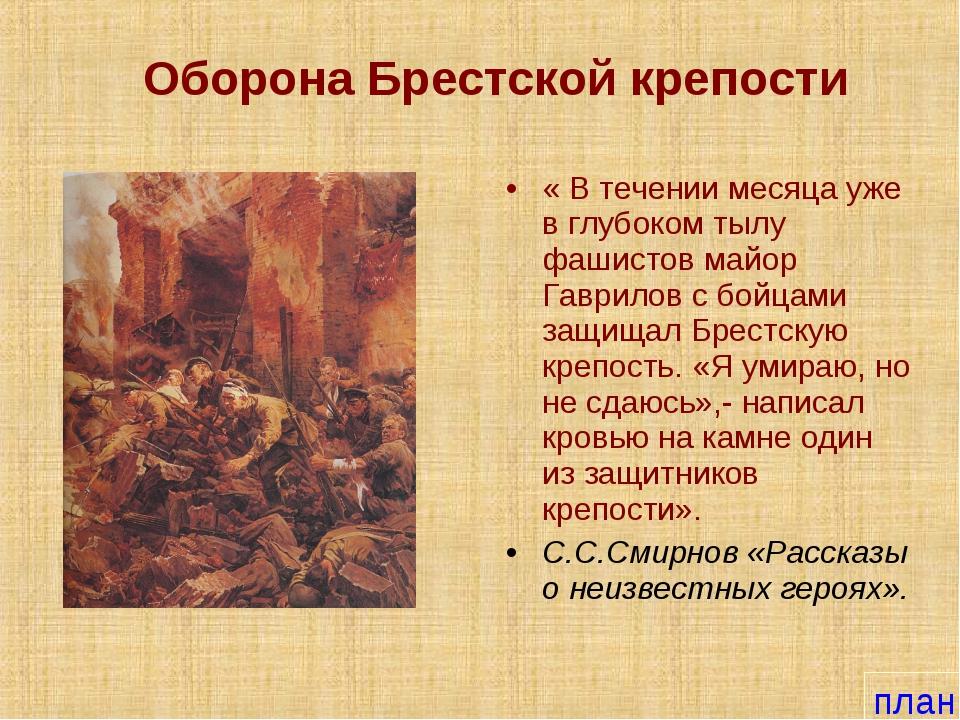 Оборона Брестской крепости « В течении месяца уже в глубоком тылу фашистов ма...