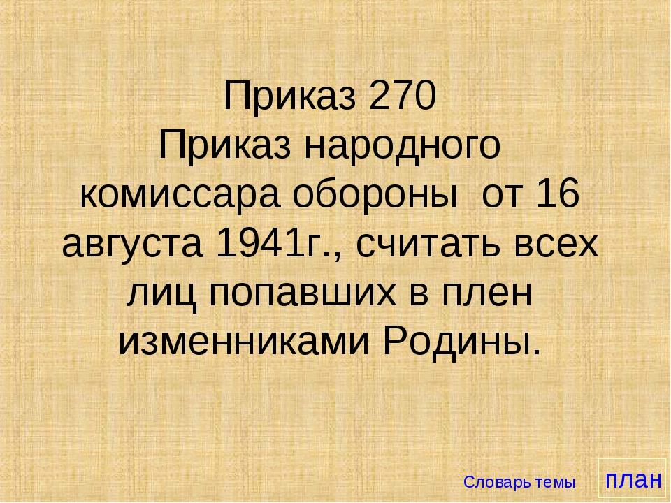 Приказ 270 Приказ народного комиссара обороны от 16 августа 1941г., считать в...