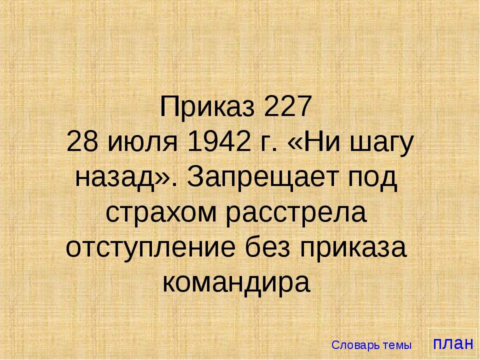 Приказ 227 28 июля 1942 г. «Ни шагу назад». Запрещает под страхом расстрела о...