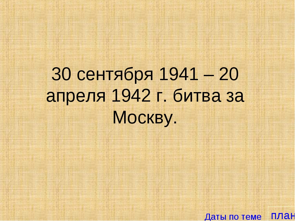 план 30 сентября 1941 – 20 апреля 1942 г. битва за Москву. Даты по теме