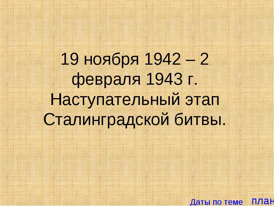 план 19 ноября 1942 – 2 февраля 1943 г. Наступательный этап Сталинградской би...
