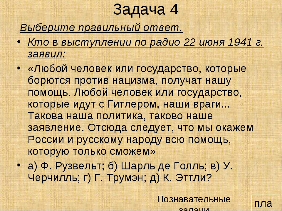 Задача 4 Выберите правильный ответ. Кто в выступлении по радио 22 июня 1941 г...
