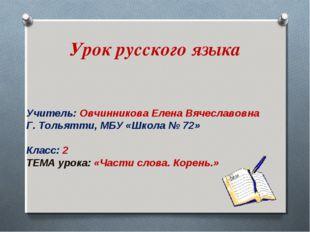 Урок русского языка Учитель: Овчинникова Елена Вячеславовна Г. Тольятти, МБУ